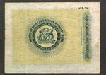 Banknote (back), One pound, issued by North of Scotland & Town & County Bank Ltd